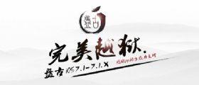 Jailbreak iOS 7.1.1 : Pangu è stato rilasciato anche per versioni Mac