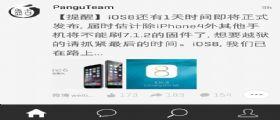 Jailbreak iOS 8 : Il team di Pangu ci sta già lavorando