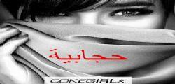 CokeGirlx : il sexy twerking delle Arabe con il velo!