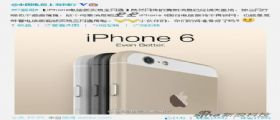 China Telecom annuncia ufficialmente l' iPhone 6?