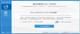 Il Team Pangu rilascia il tool solo per gli sviluppatori, per eseguire il Jailbreak di iOS 8.0/8.1
